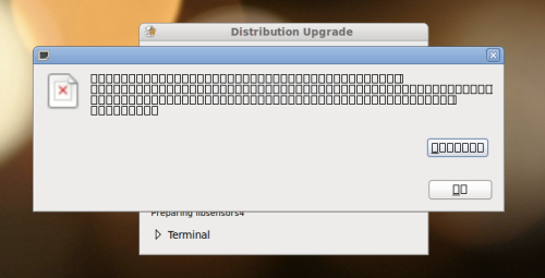 ubuntu_upgrade